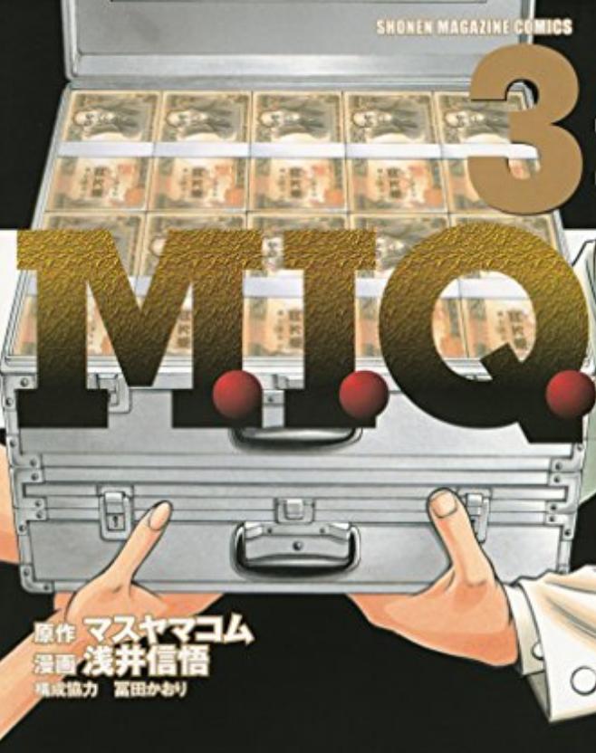 M.I.Q. 〜マネーのIQ〜