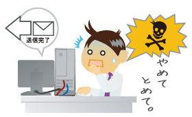 メールの誤送信には気をつけましょう、人生が終わりますよ