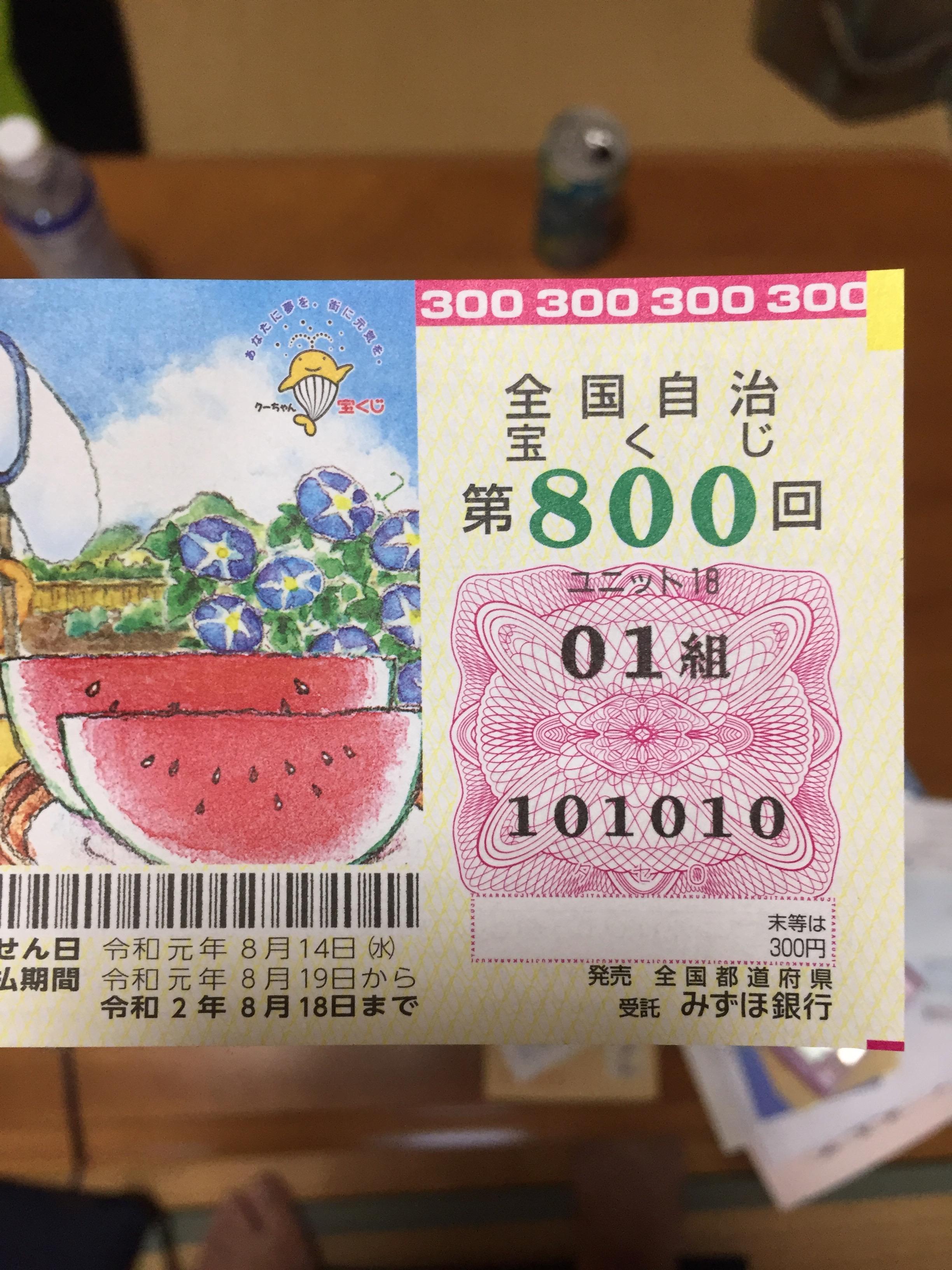 【夏休み特別企画】宝くじで「高額当選」すると支払いの時にこうなります