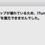 【悲報】iPhone6からiPhone11にバックアップ復元出来ない