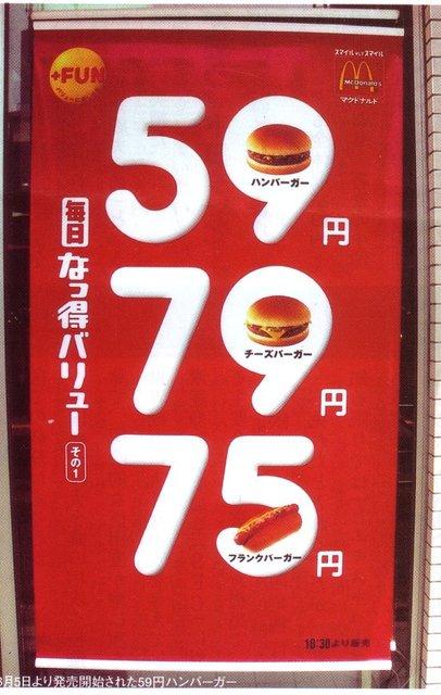 【ハンバーガー59円!】マクドナルドが迷走していたおかげで食い繋ぐ事が出来た新卒時代